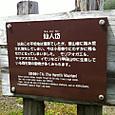 △2011登山日記【04】八甲田大岳_7109