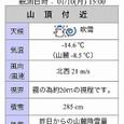 【03】八甲田アタック/015