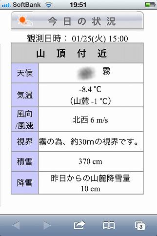 【04】八甲田アタック/038