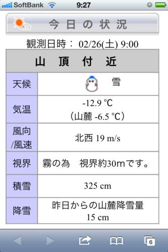 【08】八甲田アタック/018